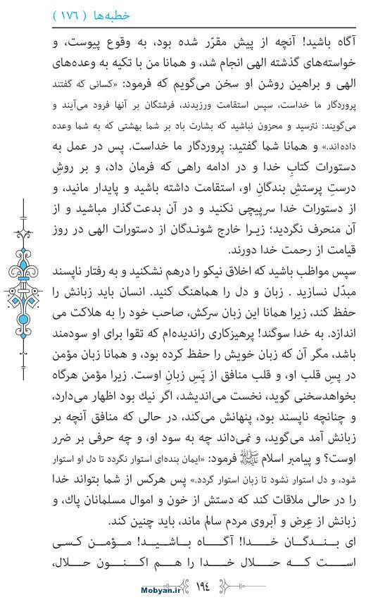 نهج البلاغه مرکز طبع و نشر قرآن کریم صفحه 194