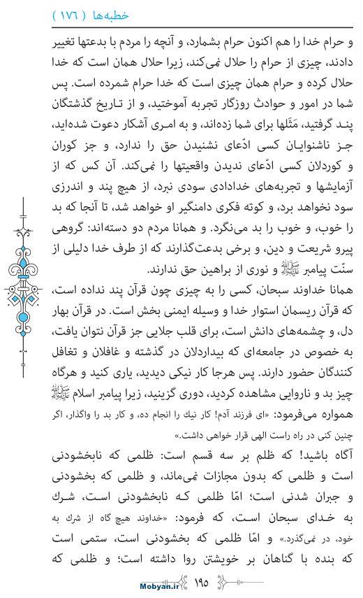 نهج البلاغه مرکز طبع و نشر قرآن کریم صفحه 195