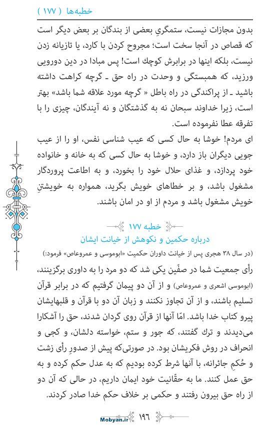 نهج البلاغه مرکز طبع و نشر قرآن کریم صفحه 196