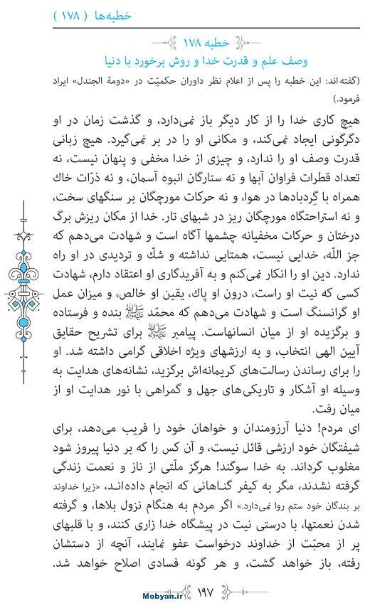 نهج البلاغه مرکز طبع و نشر قرآن کریم صفحه 197