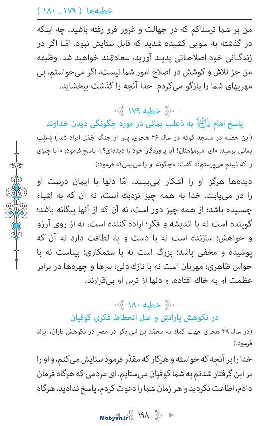 نهج البلاغه مرکز طبع و نشر قرآن کریم صفحه 198