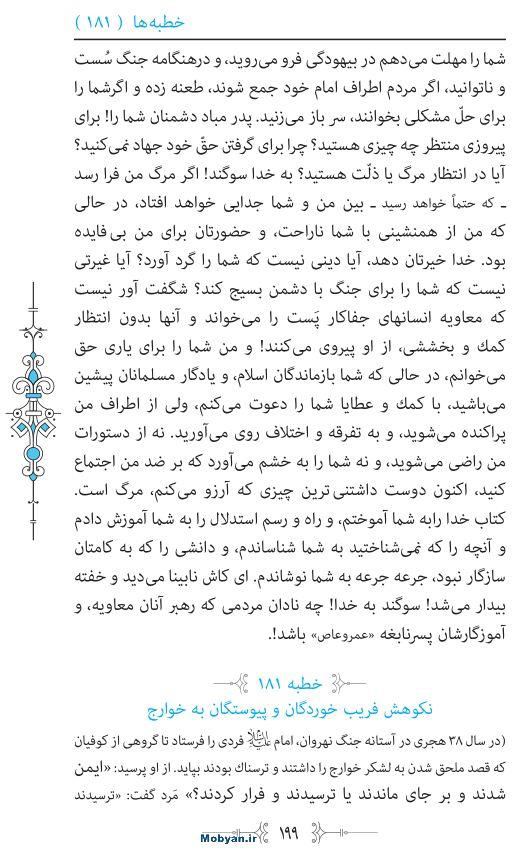 نهج البلاغه مرکز طبع و نشر قرآن کریم صفحه 199