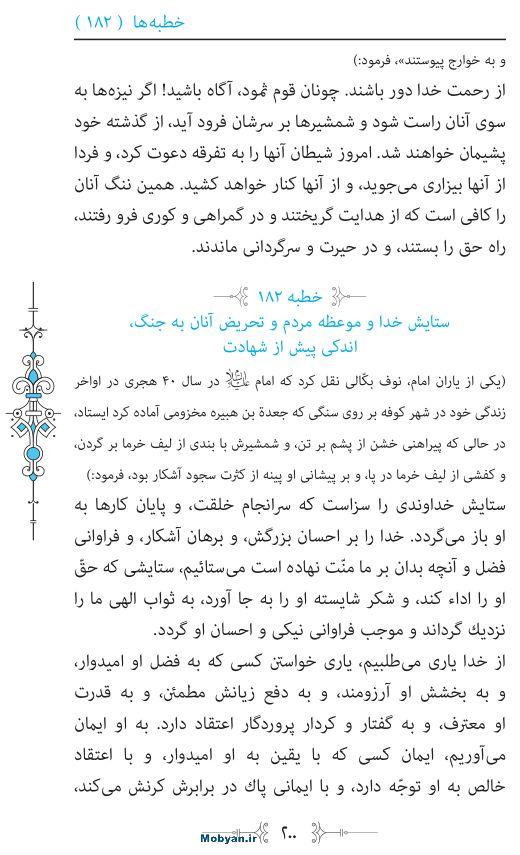 نهج البلاغه مرکز طبع و نشر قرآن کریم صفحه 200