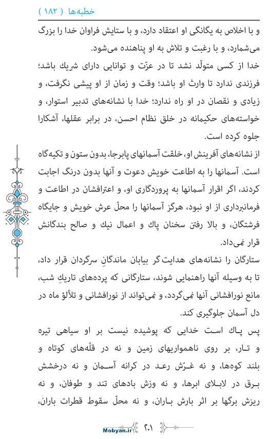 نهج البلاغه مرکز طبع و نشر قرآن کریم صفحه 201