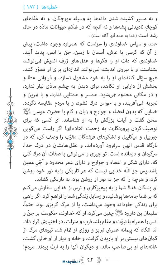 نهج البلاغه مرکز طبع و نشر قرآن کریم صفحه 202