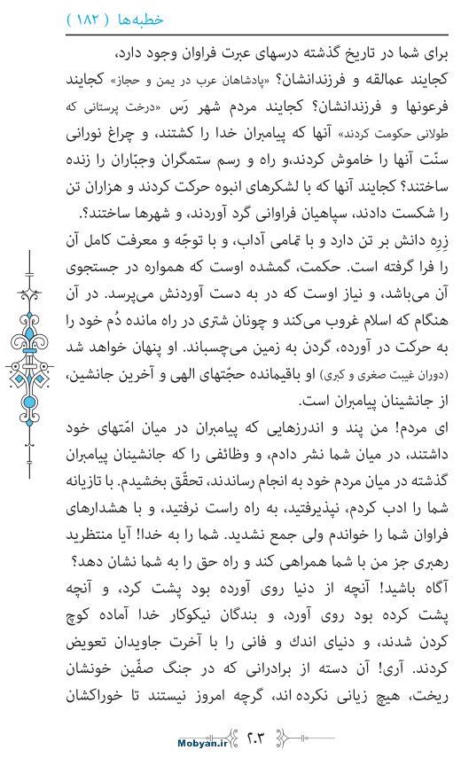 نهج البلاغه مرکز طبع و نشر قرآن کریم صفحه 203