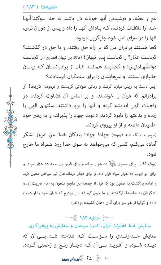 نهج البلاغه مرکز طبع و نشر قرآن کریم صفحه 204