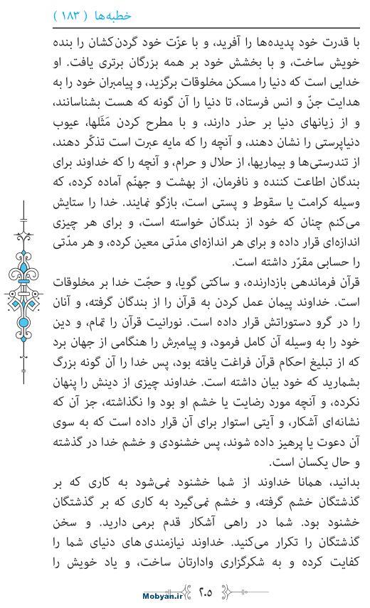 نهج البلاغه مرکز طبع و نشر قرآن کریم صفحه 205