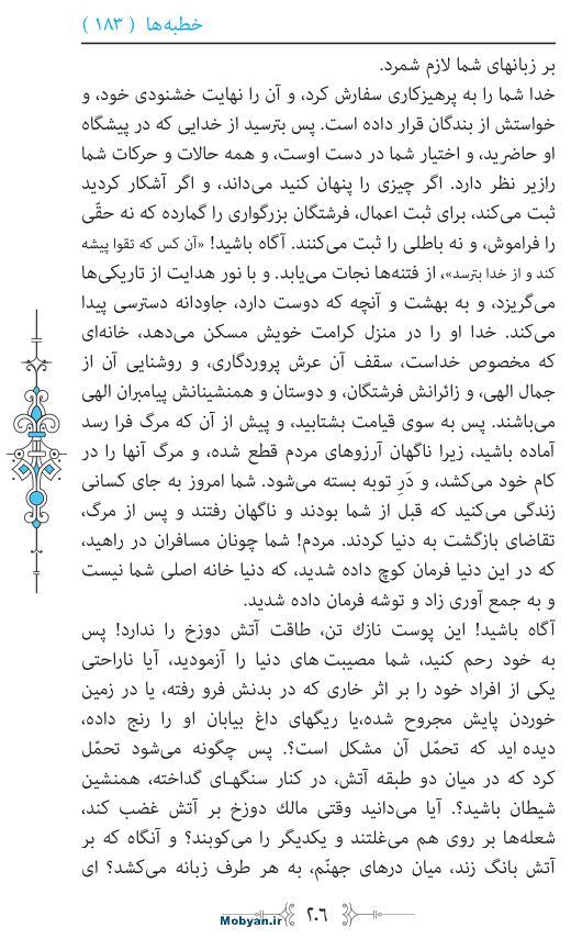 نهج البلاغه مرکز طبع و نشر قرآن کریم صفحه 206