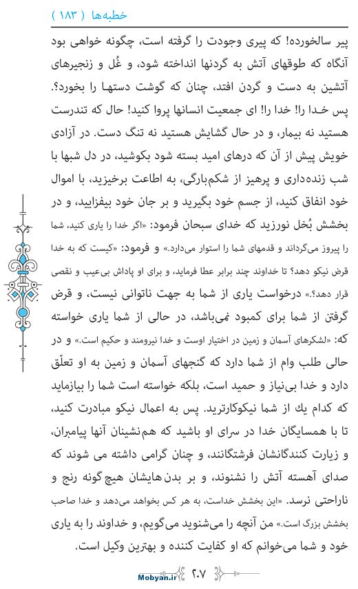 نهج البلاغه مرکز طبع و نشر قرآن کریم صفحه 207