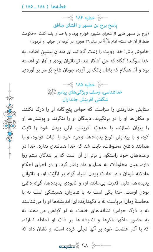 نهج البلاغه مرکز طبع و نشر قرآن کریم صفحه 208
