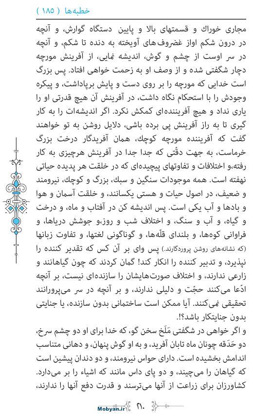 نهج البلاغه مرکز طبع و نشر قرآن کریم صفحه 210