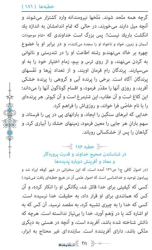 نهج البلاغه مرکز طبع و نشر قرآن کریم صفحه 211