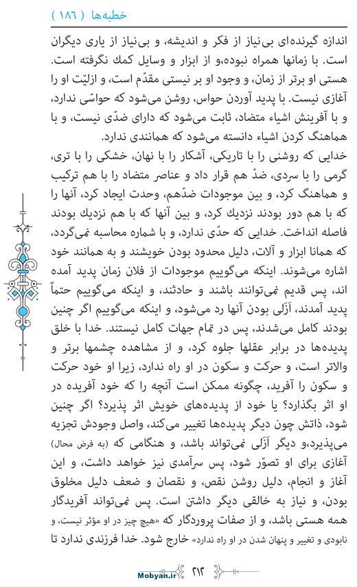 نهج البلاغه مرکز طبع و نشر قرآن کریم صفحه 212
