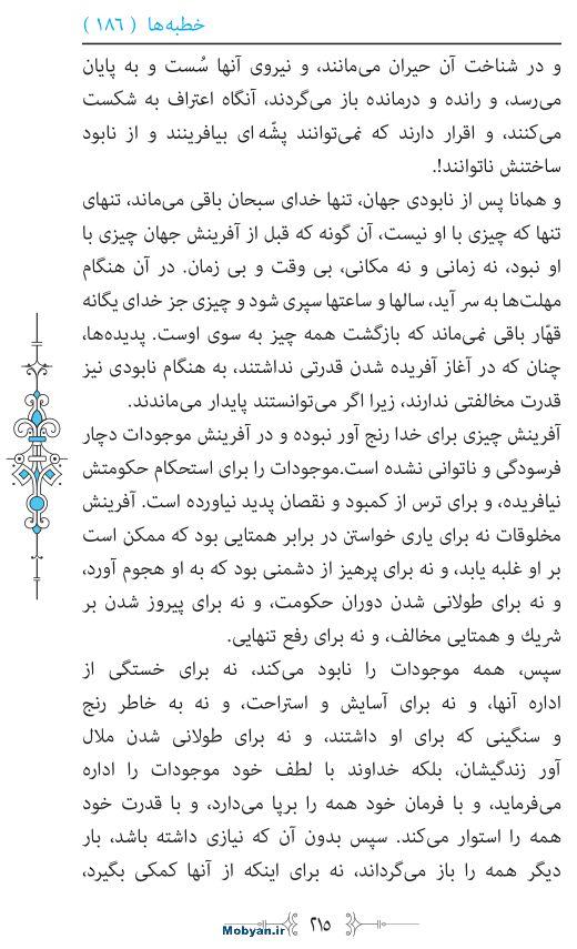 نهج البلاغه مرکز طبع و نشر قرآن کریم صفحه 215