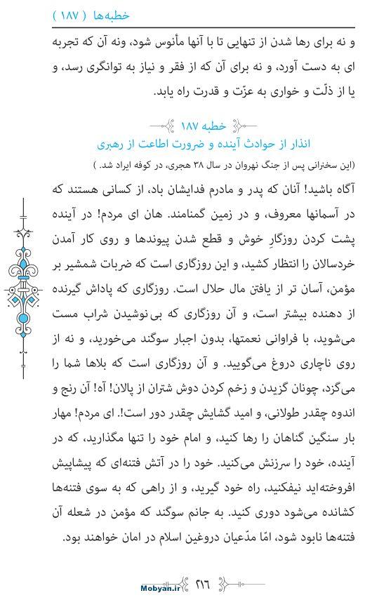 نهج البلاغه مرکز طبع و نشر قرآن کریم صفحه 216