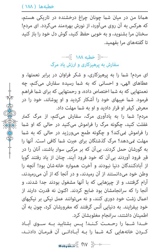 نهج البلاغه مرکز طبع و نشر قرآن کریم صفحه 217