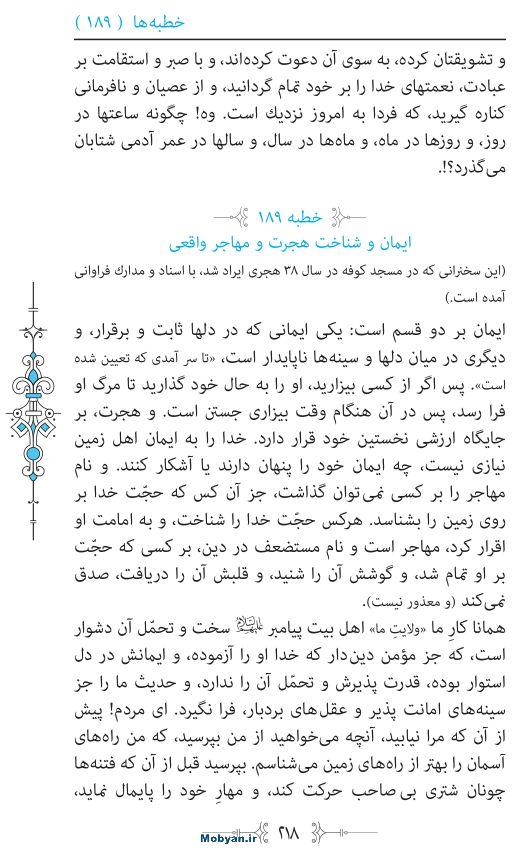 نهج البلاغه مرکز طبع و نشر قرآن کریم صفحه 218