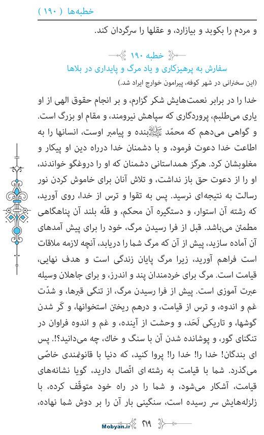 نهج البلاغه مرکز طبع و نشر قرآن کریم صفحه 219