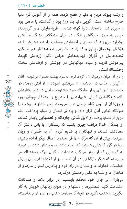 نهج البلاغه مرکز طبع و نشر قرآن کریم صفحه 220