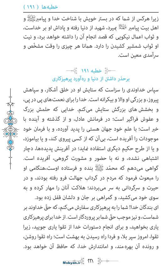 نهج البلاغه مرکز طبع و نشر قرآن کریم صفحه 221