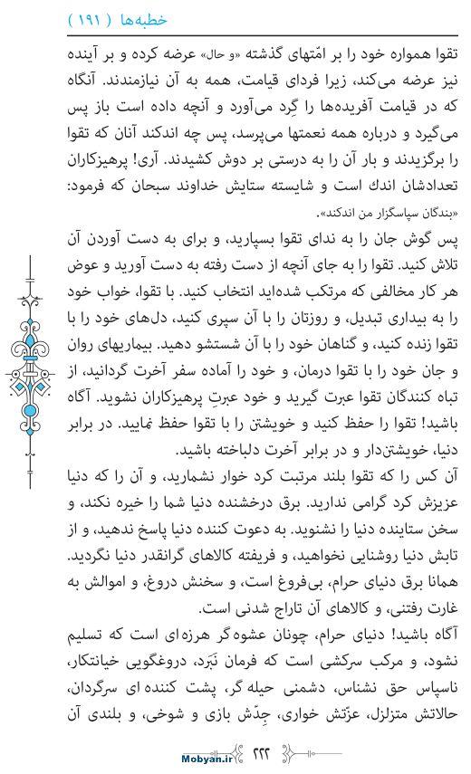 نهج البلاغه مرکز طبع و نشر قرآن کریم صفحه 222