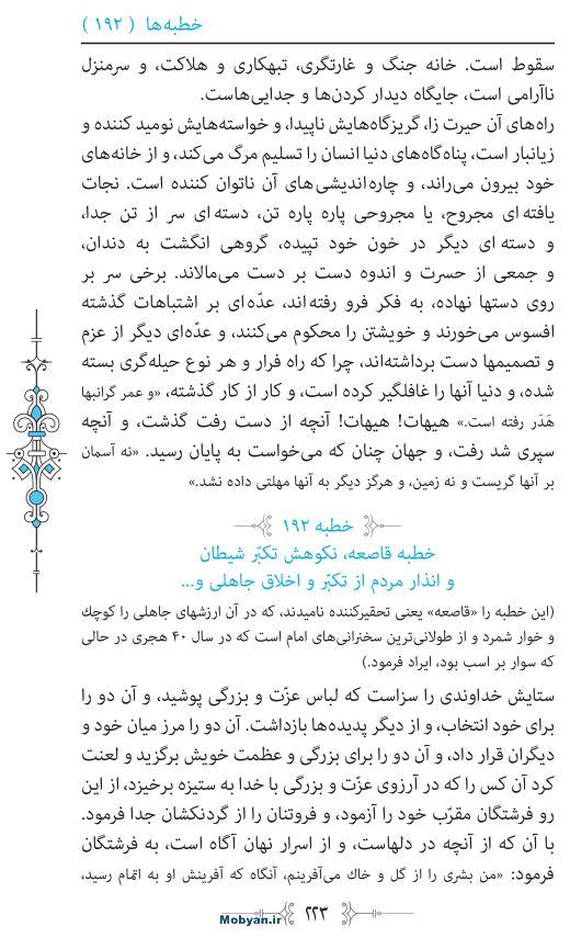نهج البلاغه مرکز طبع و نشر قرآن کریم صفحه 223