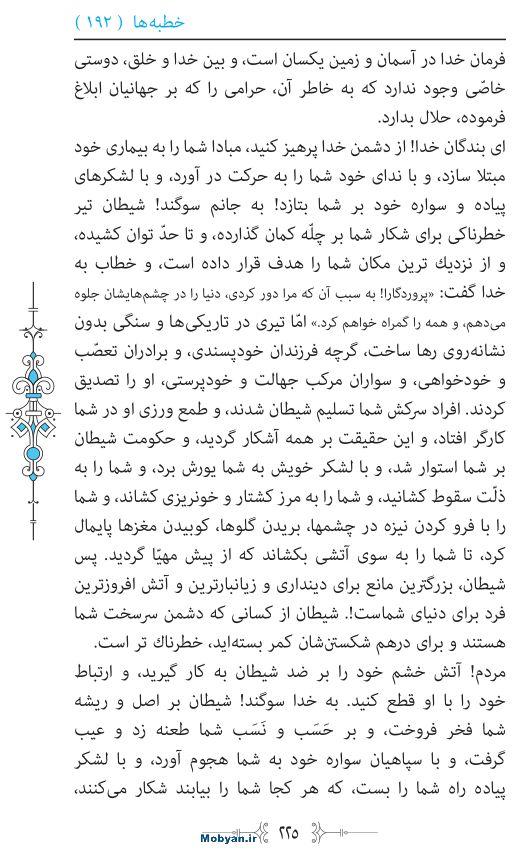 نهج البلاغه مرکز طبع و نشر قرآن کریم صفحه 225