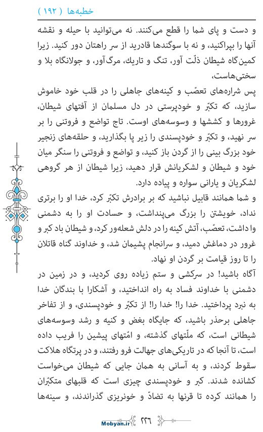 نهج البلاغه مرکز طبع و نشر قرآن کریم صفحه 226