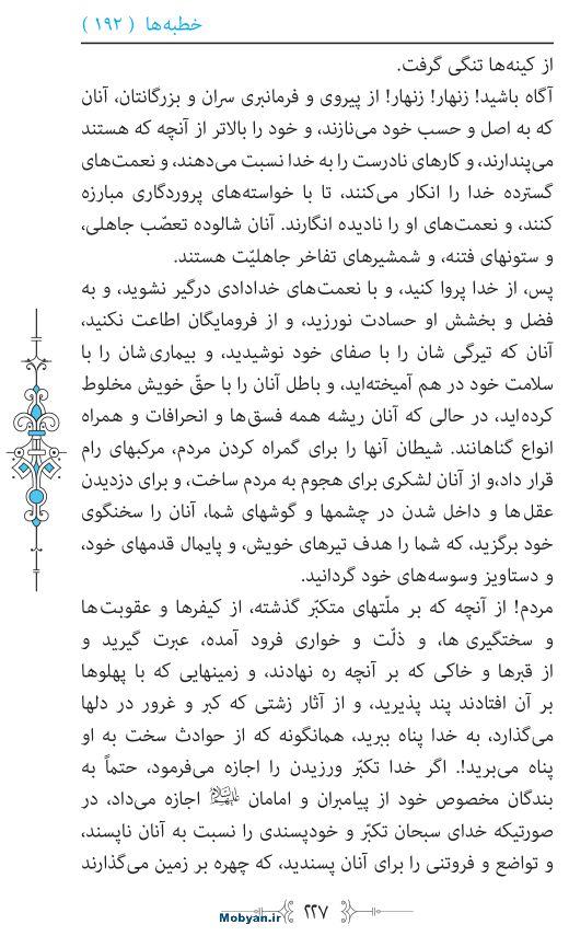 نهج البلاغه مرکز طبع و نشر قرآن کریم صفحه 227