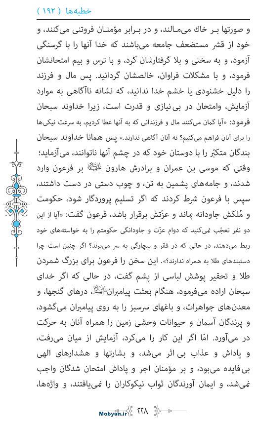 نهج البلاغه مرکز طبع و نشر قرآن کریم صفحه 228