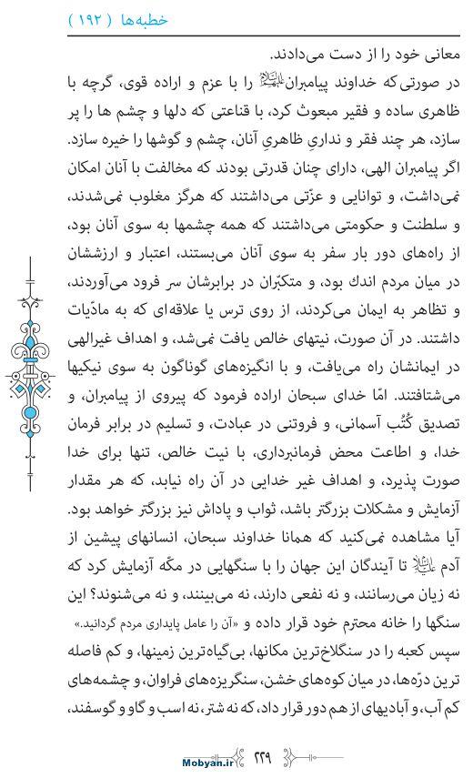 نهج البلاغه مرکز طبع و نشر قرآن کریم صفحه 229