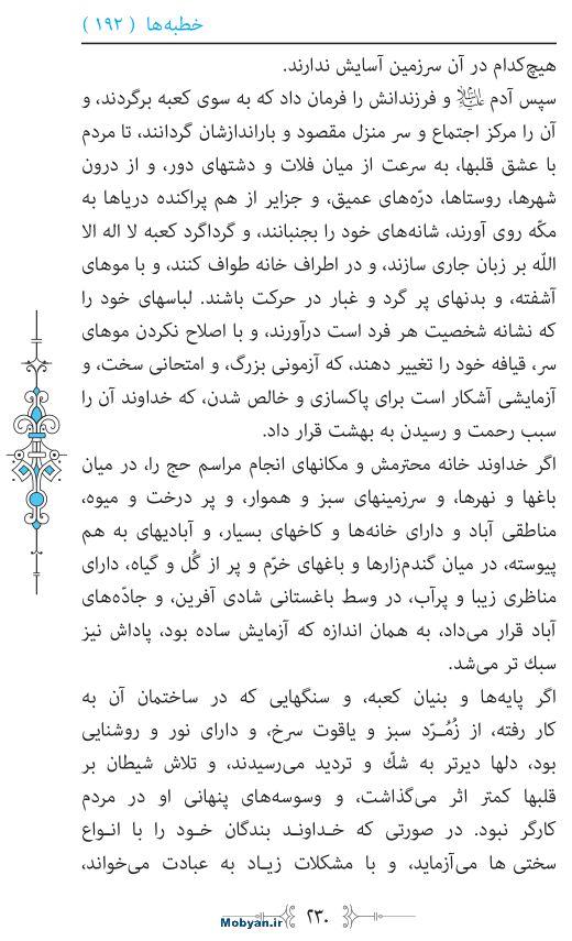 نهج البلاغه مرکز طبع و نشر قرآن کریم صفحه 230
