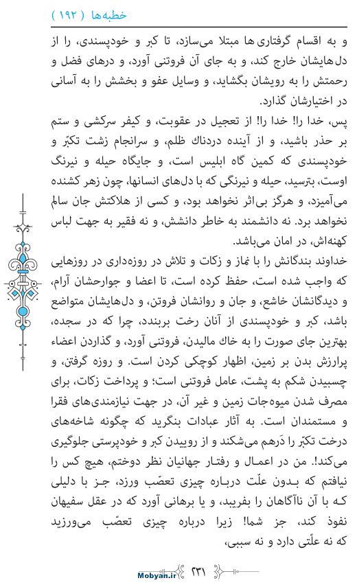 نهج البلاغه مرکز طبع و نشر قرآن کریم صفحه 231