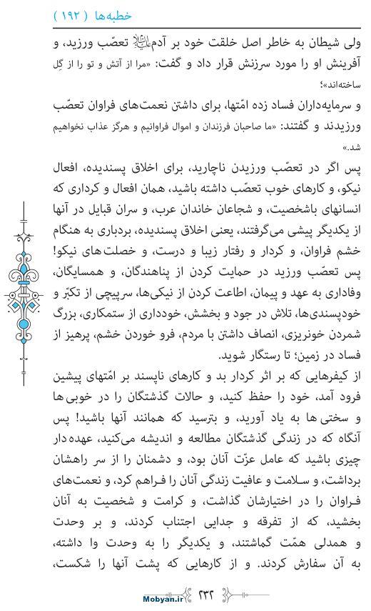 نهج البلاغه مرکز طبع و نشر قرآن کریم صفحه 232