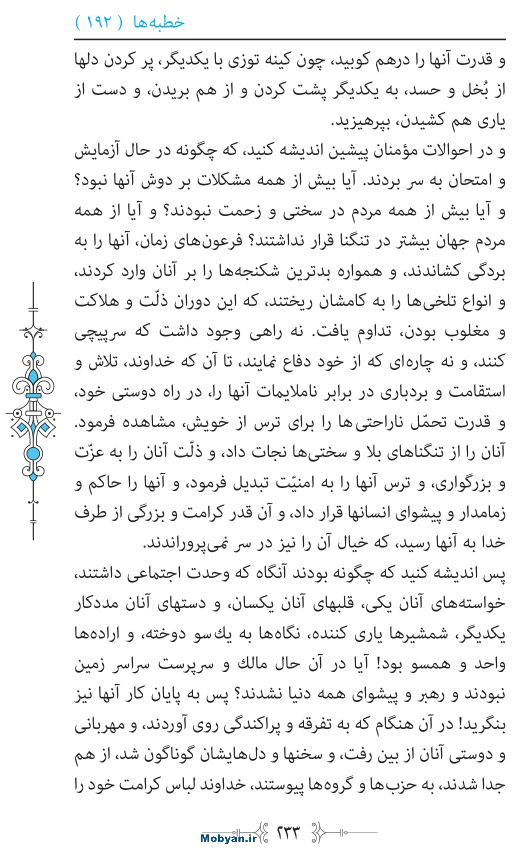 نهج البلاغه مرکز طبع و نشر قرآن کریم صفحه 233
