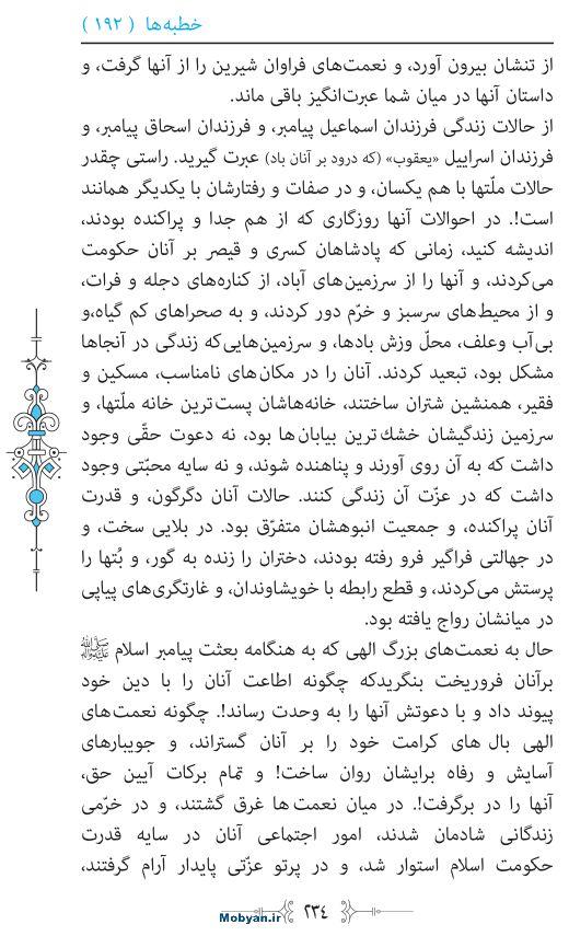 نهج البلاغه مرکز طبع و نشر قرآن کریم صفحه 234