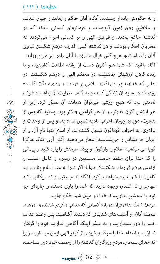 نهج البلاغه مرکز طبع و نشر قرآن کریم صفحه 235