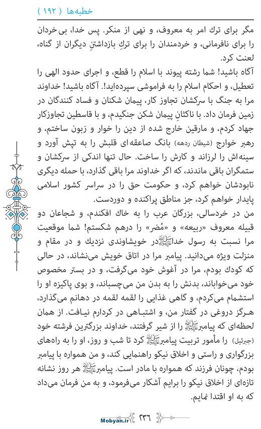 نهج البلاغه مرکز طبع و نشر قرآن کریم صفحه 236