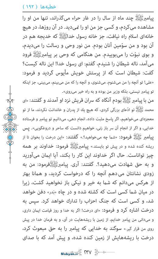نهج البلاغه مرکز طبع و نشر قرآن کریم صفحه 237