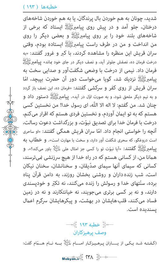 نهج البلاغه مرکز طبع و نشر قرآن کریم صفحه 238