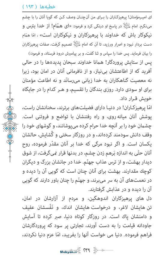 نهج البلاغه مرکز طبع و نشر قرآن کریم صفحه 239