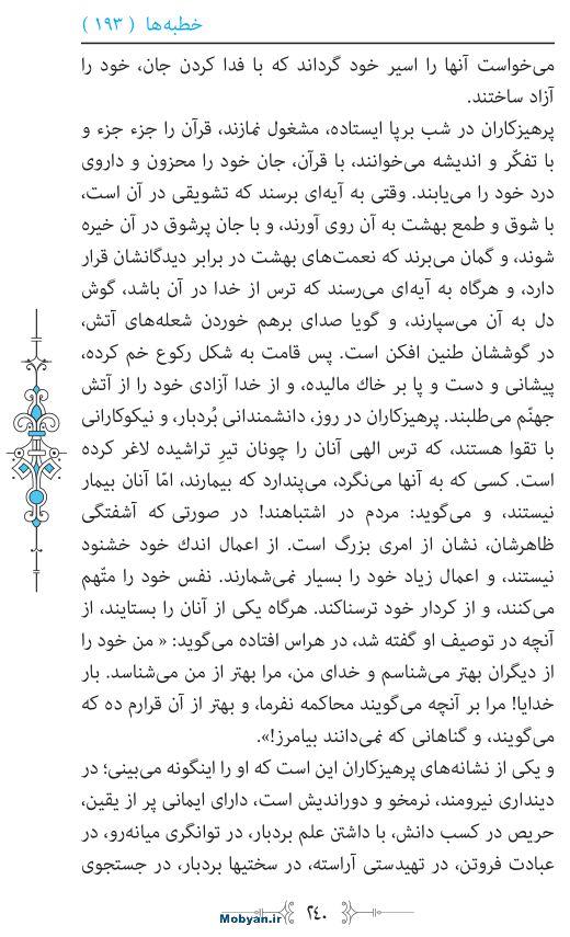 نهج البلاغه مرکز طبع و نشر قرآن کریم صفحه 240