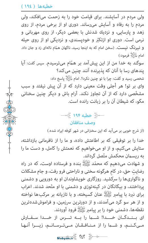 نهج البلاغه مرکز طبع و نشر قرآن کریم صفحه 242
