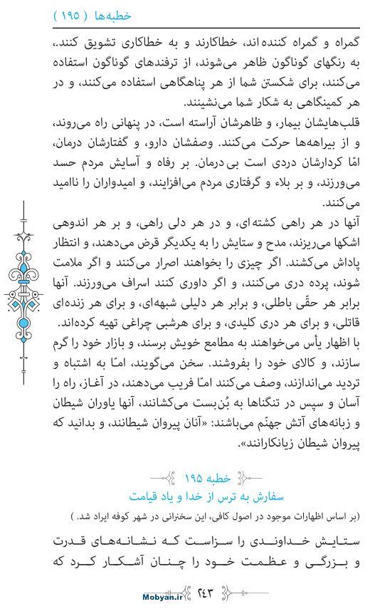 نهج البلاغه مرکز طبع و نشر قرآن کریم صفحه 243