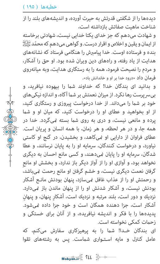 نهج البلاغه مرکز طبع و نشر قرآن کریم صفحه 244
