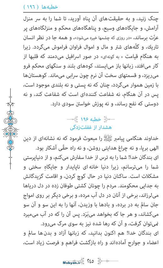 نهج البلاغه مرکز طبع و نشر قرآن کریم صفحه 245