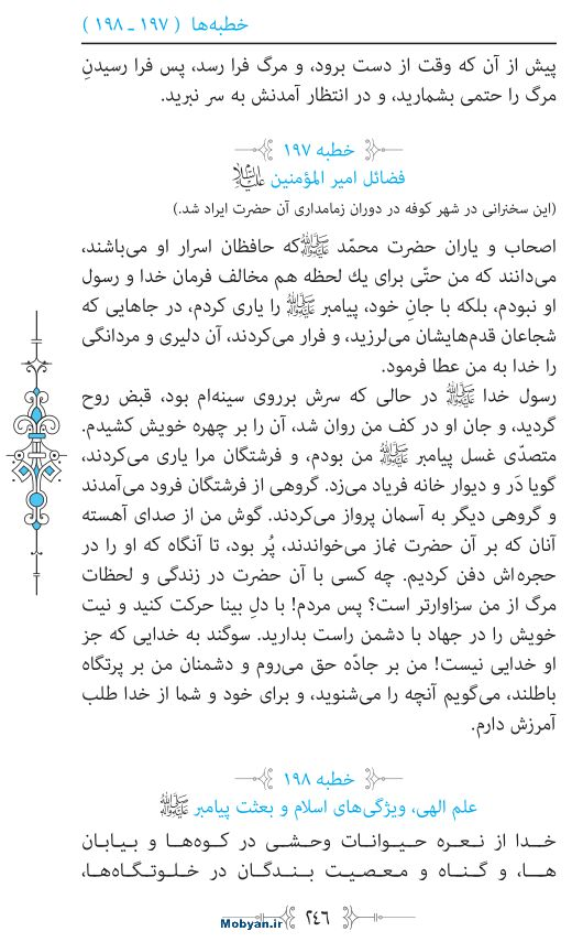 نهج البلاغه مرکز طبع و نشر قرآن کریم صفحه 246