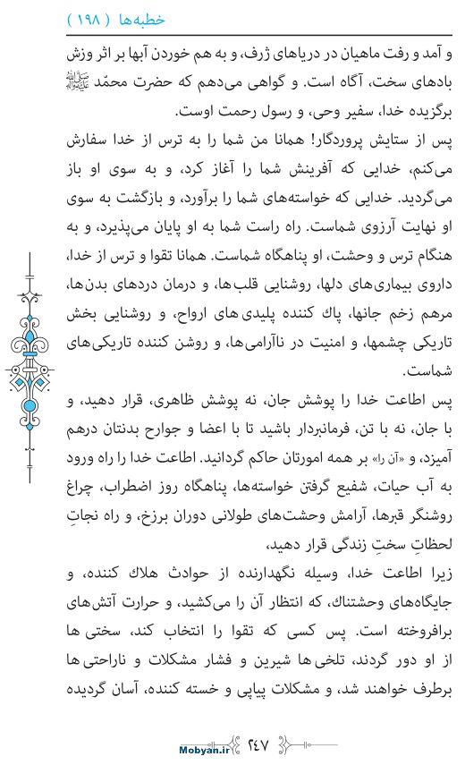 نهج البلاغه مرکز طبع و نشر قرآن کریم صفحه 247