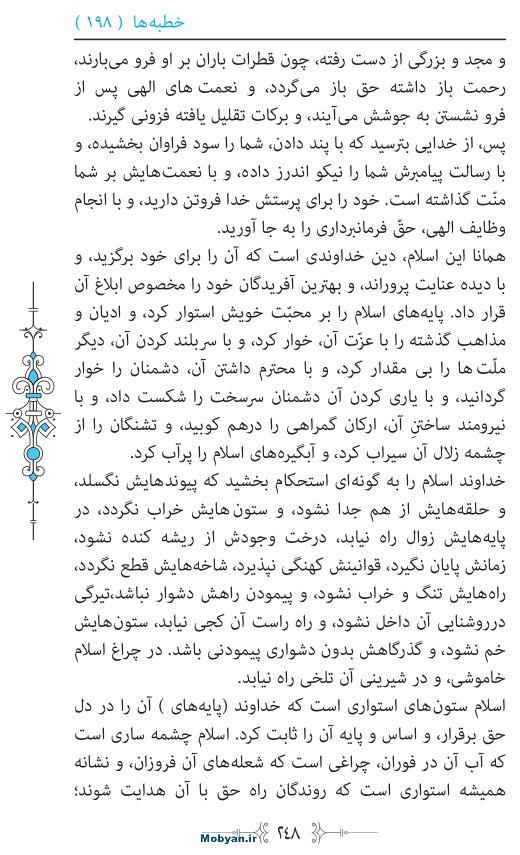 نهج البلاغه مرکز طبع و نشر قرآن کریم صفحه 248